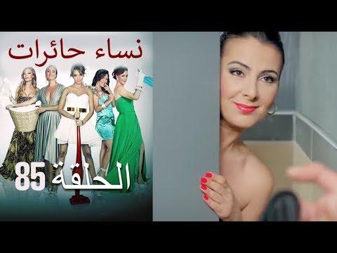نساء حائرات 85 - Nisa Hairat