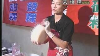 菜頭粿做法--電鍋篇(楊老師)