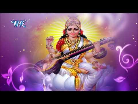 Saraswati Mata Bhajan - Dayakar Daan Bhakti Ka -Khushboo Tiwari - Shiv Ke Pranam - Bhakti Geet 2018