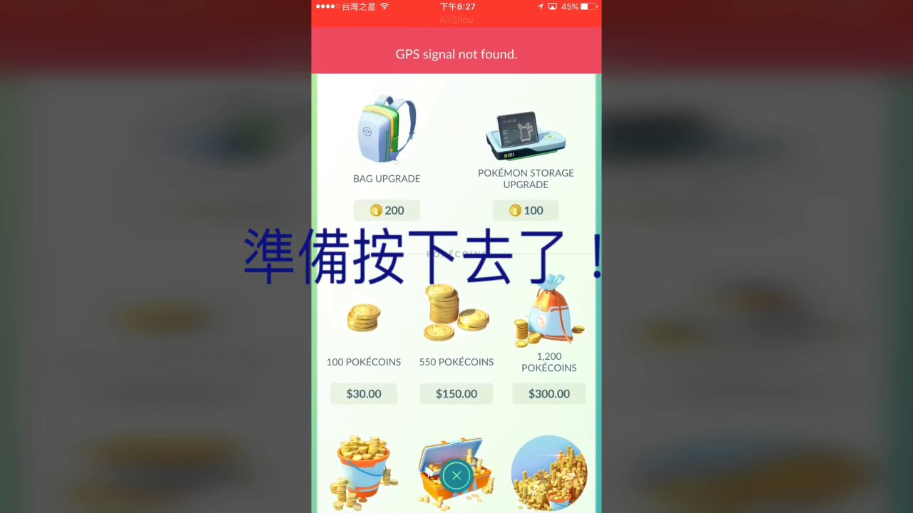 Pokemon Go 買寶可夢容量升級囉!(Pokemon Storage Upgrade) EP15 - YouTube