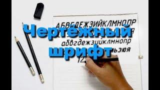 Чертёжный шрифт 2