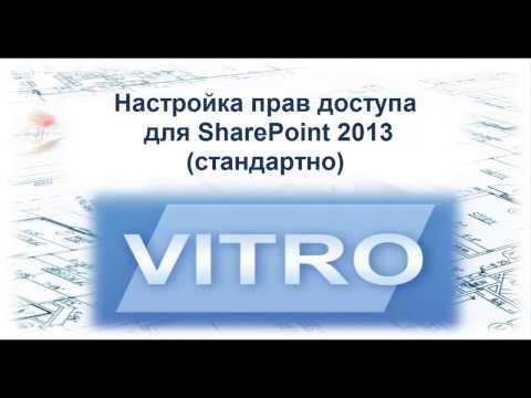 Урок: Настройка прав доступа для SharePoint 2013 (стандарт)