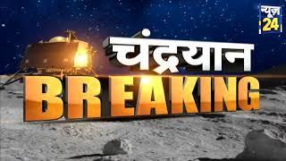 Chandrayaan-2 Live Update: लैंडर से टूटा ISRO का संपर्क !