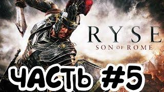 Ryse: Son of Rome. Серия 5 [Плетеный человек. Без Николаса Кейджа и медведя]