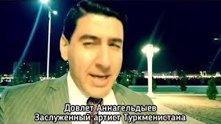 Любите женщину за грех. Довлет Аннагельдыев заслуженный артист Туркмении.