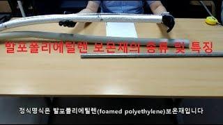 발포폴리에틸렌 보온재 [원캔TV, 대한민국 최강 설비 …