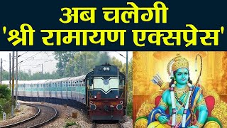 Indian Railway अब चलाएगा Shri Ramayan Express, Ayodhya से SriLanka तक की Journey | वनइंडिया हिंदी