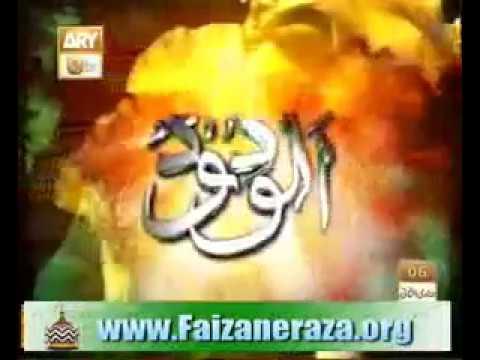 99 Names of Allah,  Asma Ul Husna