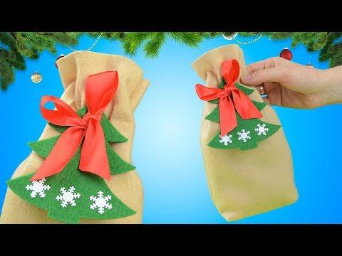 Мешочек для новогодних подарков | Как красиво упаковать подарок