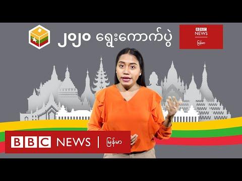 ၂၀၂၀ ရွေးကောက်ပွဲ - မဲဆန္ဒနယ်တချို့ ထပ်ပြောင်းလဲမှု ဘယ်လို အကျိုးဆက်တွေ ရှိနေလဲ - BBC News မြန်မာ