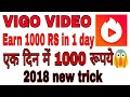 How to earn unlimited money using Vigo Video App | Earn money online 2018 in India| Real genuine