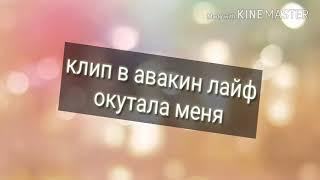 ¦¦Клип в авакин лайф¦¦окутала меня¦¦
