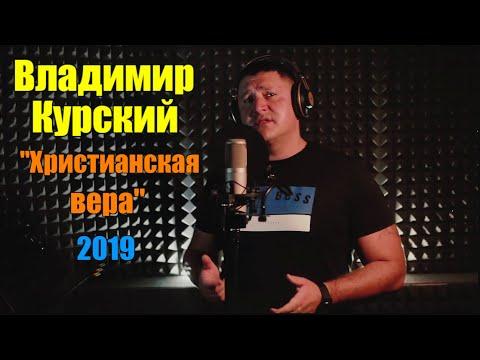 """ШАНСОН.  """"Христианская вера""""   Владимир Курский (2019)"""