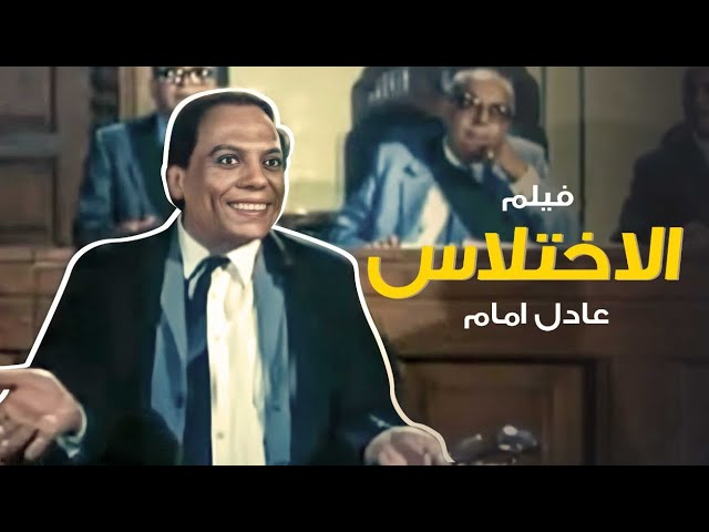 حصرياً يعرض لأول مره فيلم الكوميديا والتشويق - الاختلاس - بطولة عادل امام