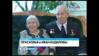 Чета Будиловых празднует бриллиантовую свадьбу