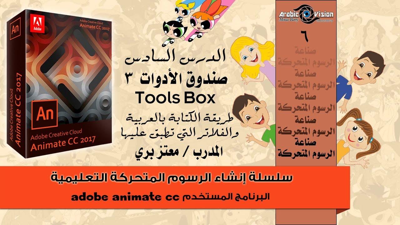 انشاء الرسوم المتحركة Adobe Animate صندوق الأدوات ٣ الدرس ٦ Adobe Creative Cloud Adobe Creative Creative Cloud