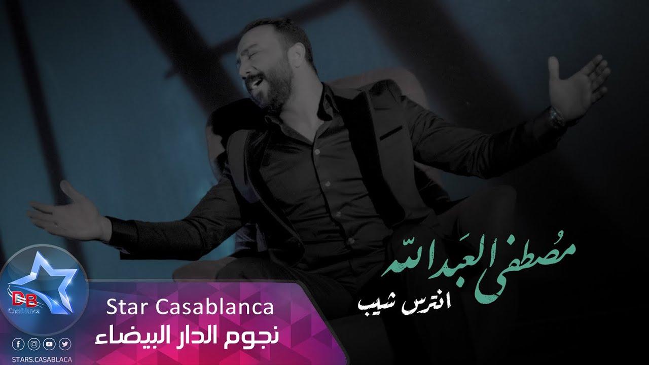مصطفى العبدالله - انترس شيب (حصرياً) | 2019 | (Mustafa Al-Abdullah - Inters Shib (Exclusive