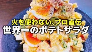 ポテトサラダ|こっタソの自由気ままに【Kottaso Recipe】さんのレシピ書き起こし