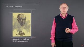 Введение | Литература в школе: наука и / или искусство | Сергей Федоров | Лекториум