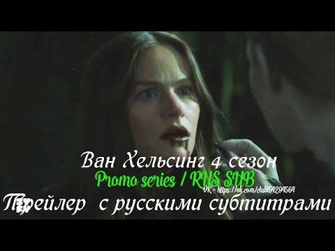 Ван Хельсинг 4 сезон - Трейлер с русскими субтитрами (Сериал 2016) // Van Helsing Season 4 Trailer
