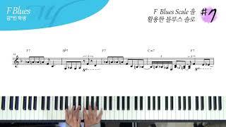 F Blues Scale 을 활용한 블루스 솔로 #7
