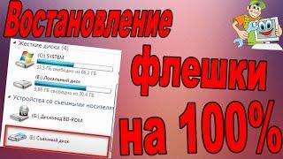 видео Как исправить флешку: не видит компьютер, неправильный размер, система RAW, вставьте диск ????️????????????