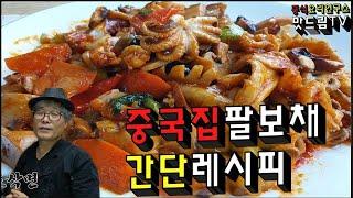 중국집 八寶菜 팔보채 만들기레시피