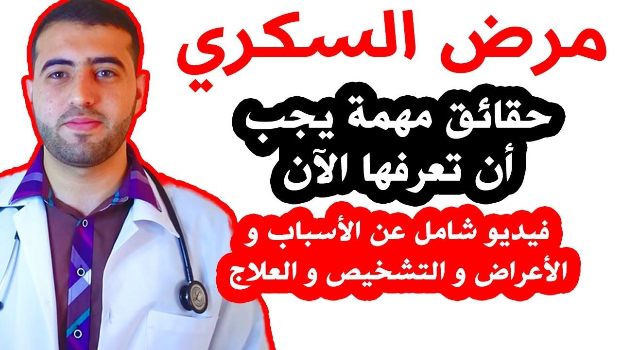 مرض السكر Diabetes اعراض مضاعفات الوقاية والعلاج لكل مريض سكري مهم للغاية Youtube