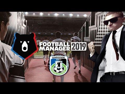 Страдания Шинника в РПЛ. Football Manager 2019 (стрим) #7