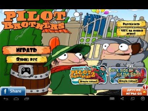 Скачать игру Братья Пилоты 110 для андроид