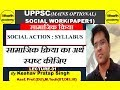 Lec-01 सामाजिक क्रिया(SOCIAL ACTION)---SOCIAL WORK---UPPSC(Mains optional)
