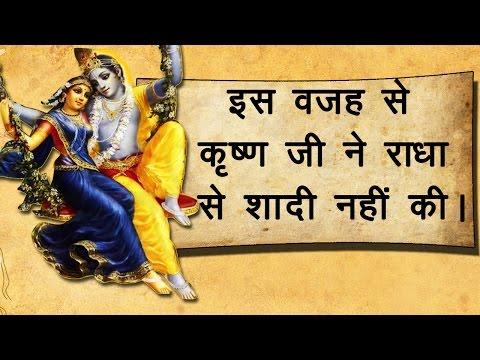 इस वजह से कृष्ण ने राधा से नहीं किया विवाह   Why lord krishna not married to Radha