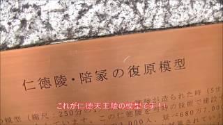 これが仁徳天皇陵の石でできた模型です。 大仙公園にあります。