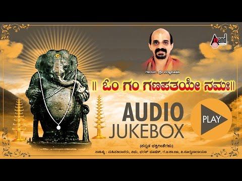 Om Gam Ganapathaye Namaha | JukeBox | Vidyabhushana | New Devotional Kannada