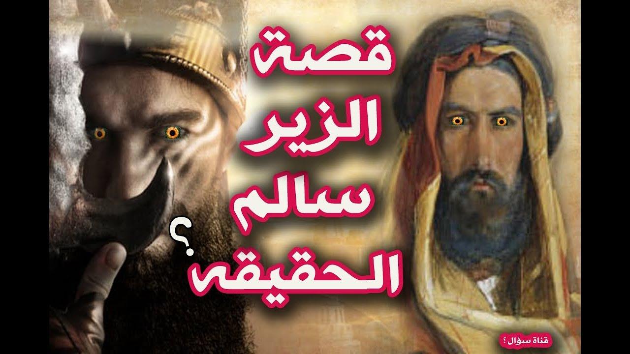 قصة الزير سالم الحقيقة صاحب اطول حرب فى التاريخ فمن هو وما قصتة Youtube