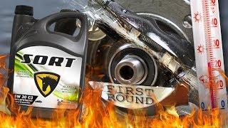 Sort 5W40 C3 Jak skutecznie olej chroni silnik? 100°C