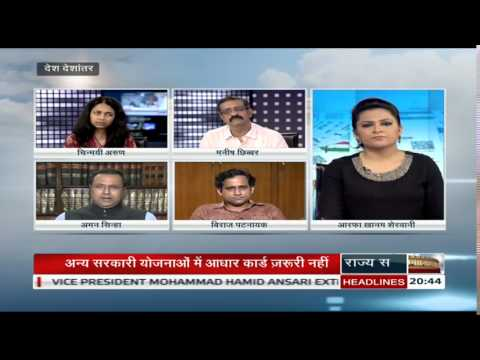 Desh Deshantar - Aadhaar and Privacy: relationship between Citizens and State