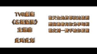 [首發完整版+下載Link] 薛凱琪 - 此時此刻 (劇集《名媛望族》主題曲)