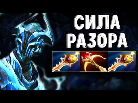 видео: РАЗОР + РАПИРЫ ДОТА 2 - razor + divine rapiers dota 2