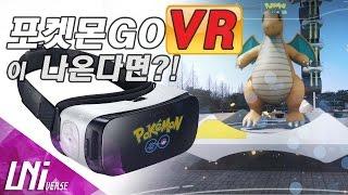 포켓몬고 미래 모습VR [Pokémon GO VR]_유니버스 27화