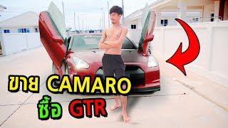 ขาย camaro ซื้อ GTR  โคตรแรง !