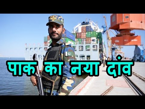 Pakistan के नये दांव से बढ़ेगी India की मुश्किल, Gwadar port पर तैनात होगी Chinese navy ships