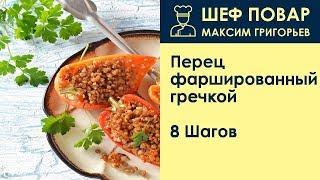 Перец фаршированный гречкой . Рецепт от шеф повара Максима Григорьева