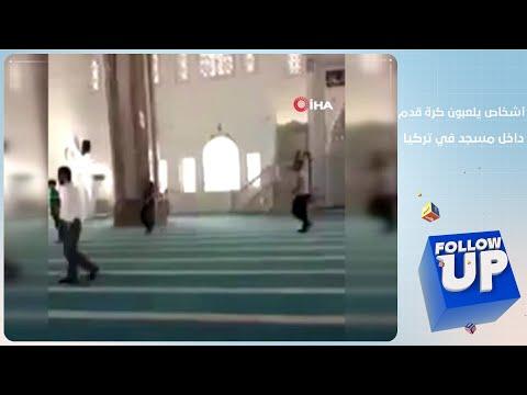 FOLLOW UP -  مقطع متداول لأشخاص يلعبون كرة القدم بأحذيتهم داخل مسجد بإزمير التركية  - 16:59-2020 / 5 / 27