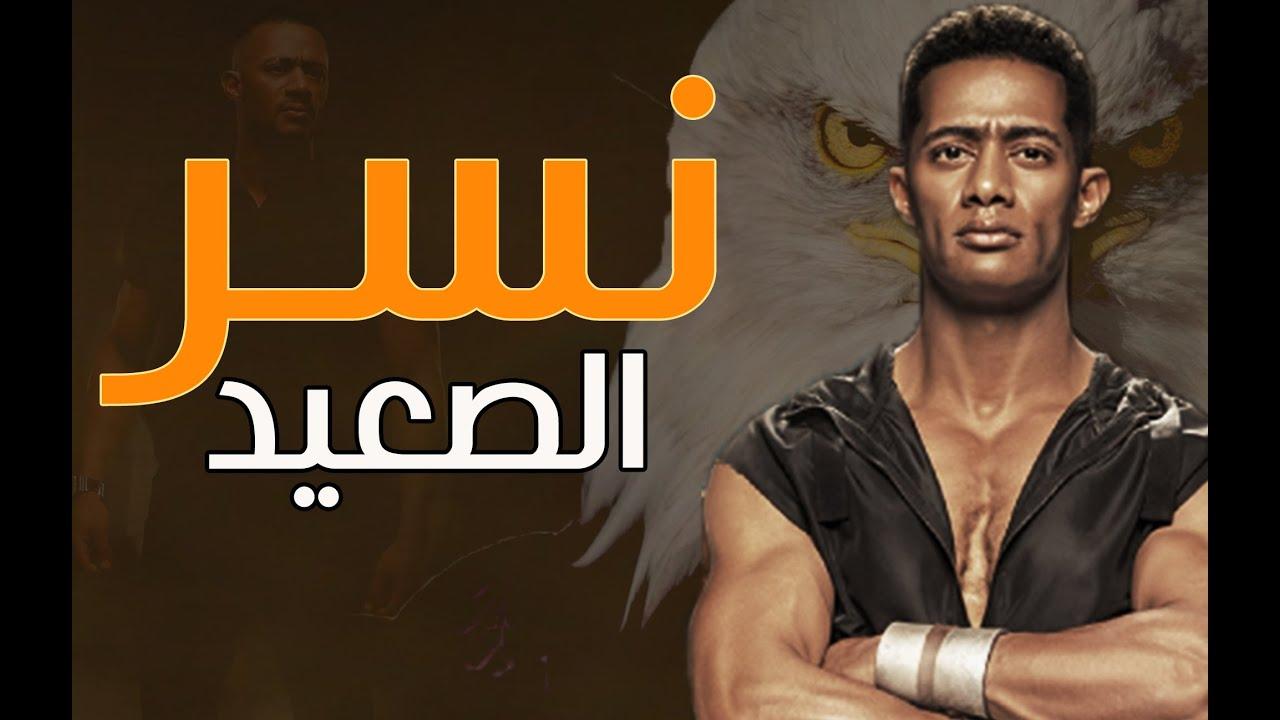 فيلم نسر الصعيد كامل HD بطولة محمد رمضان | حصريآ