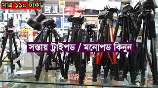 Buy Yunteng/Digipod Tripods & Monopods At Wholesale Price | Bluetooth Selfie Stick Shop In BD