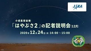 【録画】小惑星探査機「はやぶさ2」の記者説明会(20/12/24)