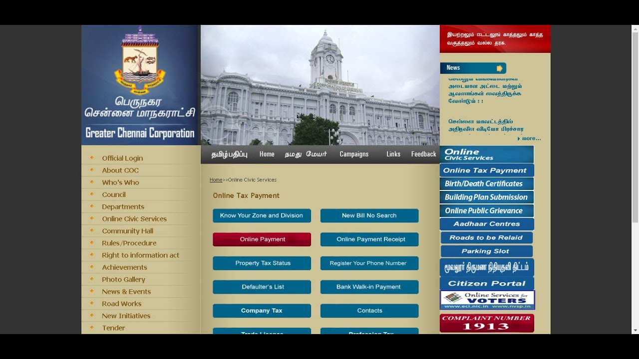 How to pay chennai corporation property tax online youtube how to pay chennai corporation property tax online aiddatafo Gallery