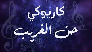كاريوكي - حن الغريب - بيانو و عود - عزف أحمد بوقيس 🎵