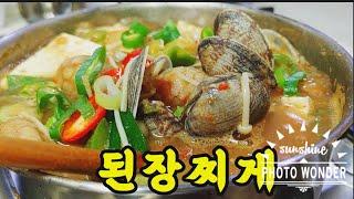 【해물 된장찌게】바지락/오만둥이/감칠맛좋고 칼칼한/만드는법 Recipe
